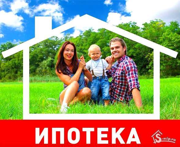 вполне как выгодно оформить ипотеку для молодой семьи затем
